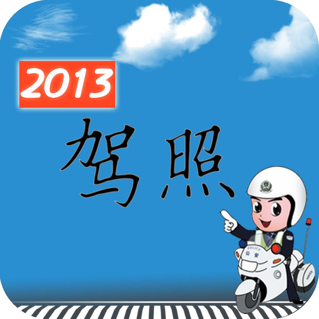 驾照考试(2013新交规)
